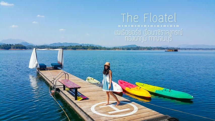 [[[The Floatel ::: แพเรือยอร์ช เขื่อนวชิราลงกรณ์]]] ที่พักดี อากาศดี ธรรมชาติดี กับช่วงเวลาดีดี