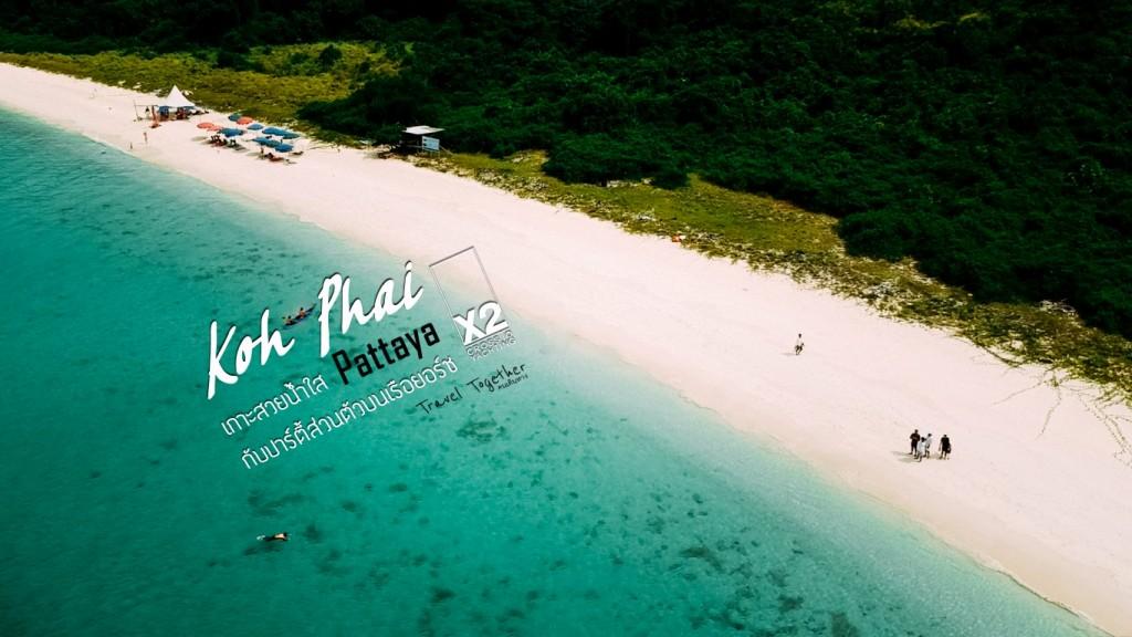 [[[ล่องเรือยอร์ชพัทยา ออกตามหาเกาะไผ่]]] เกาะสวย น้ำใส ใกล้กรุง ไปกับ X2 Yachting