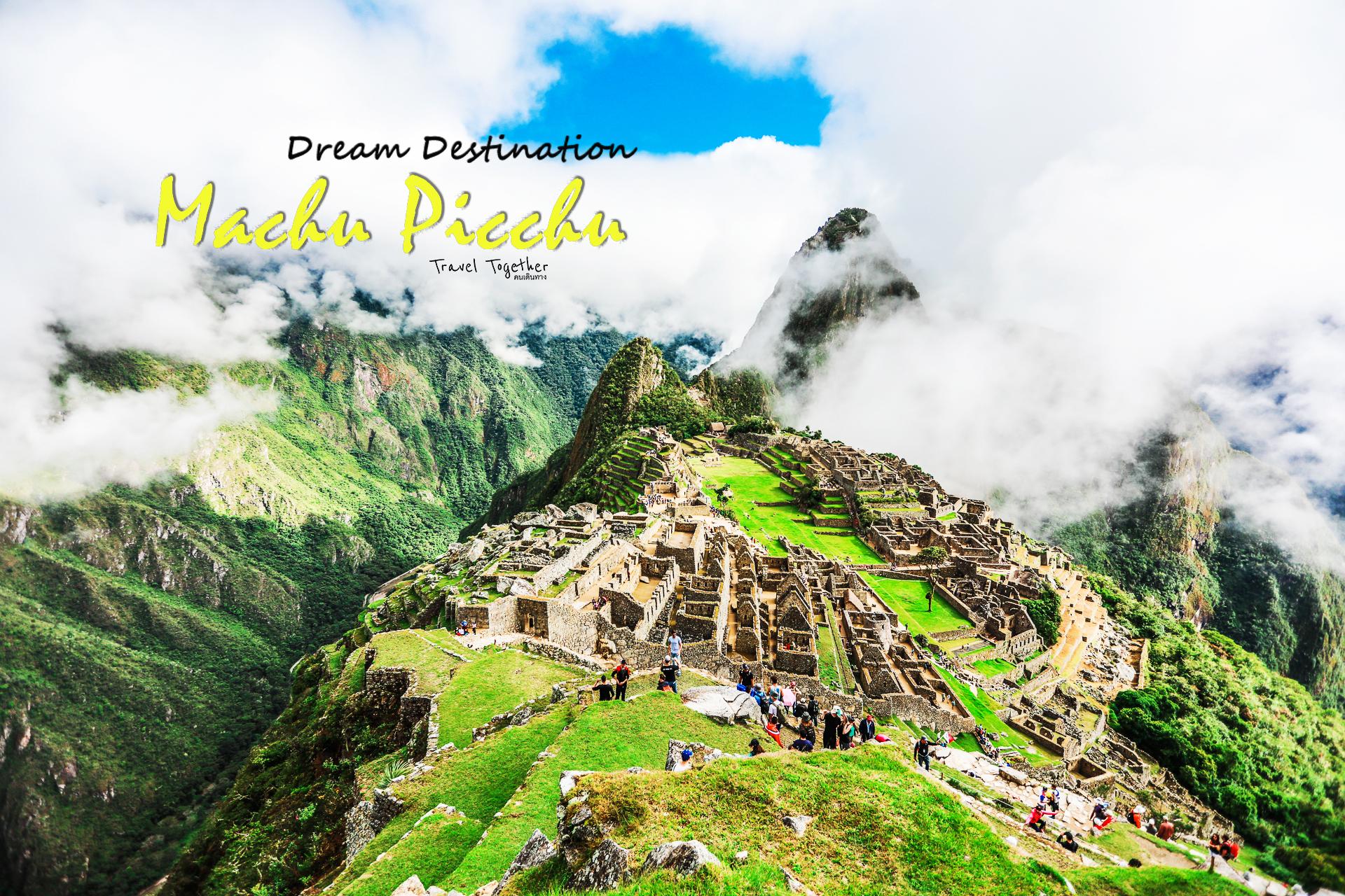 ไปมาแล้ว Machu Picchu  เที่ยวระยะสั้น 13 วัน 4 ประเทศ