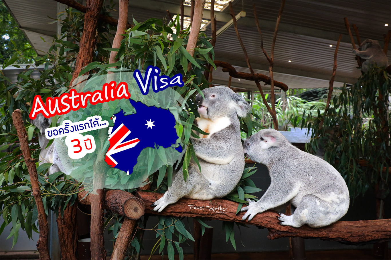 รีวิวขอวีซ่าออสเตรเลีย 2019 ยื่นขอครั้งแรกได้มา 3 ปี